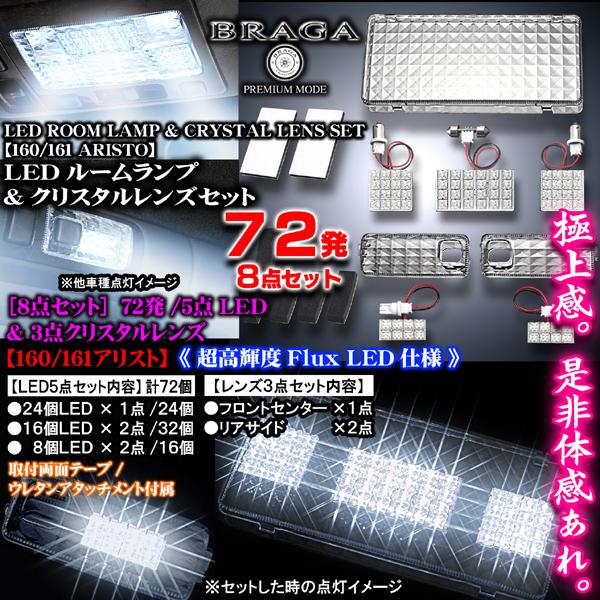 【160/161アリスト[ノーマル車]LEDルームランプ《5点セット/LED合計72発》取付パーツセット】