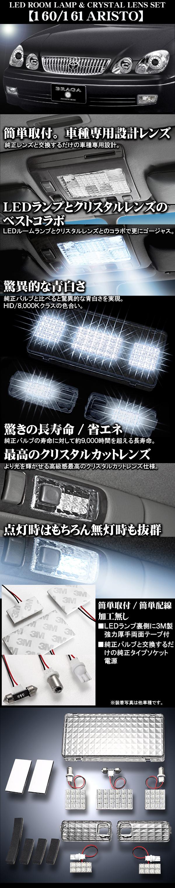【160/161アリスト[ノーマル車]LEDルームランプ+クリスタルレンズセット《8点セット/LED合計72発》取付パーツセット】