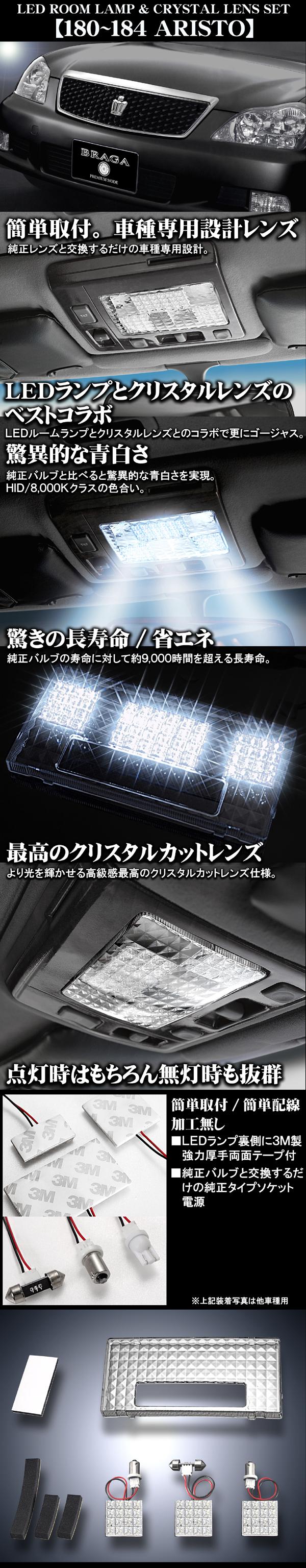 【180/181/182/183/184クラウン《前期》[ノーマル車]LEDルームランプ+クリスタルレンズ《4点セット/LED合計48発》取付パーツセット】
