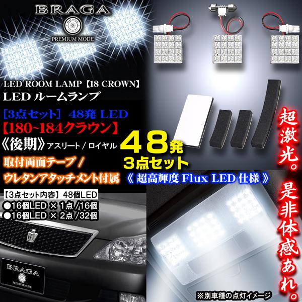 【180/181/182/183/184クラウン《後期》[サンルーフ車]LEDルームランプ《3点セット/LED合計48発》取付パーツセット】