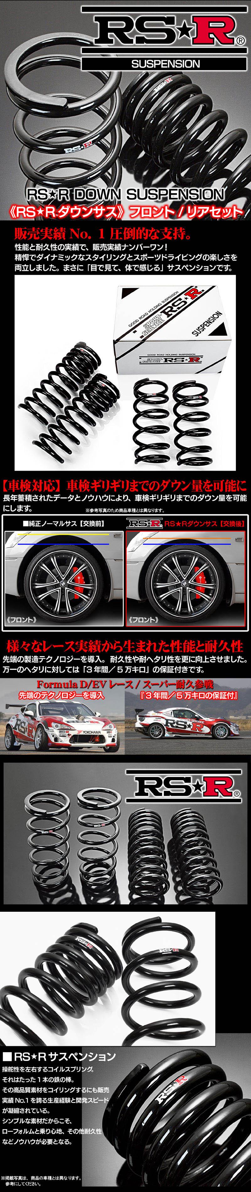 レクサスRSRダウンサス1台分【送料無料】RS-R