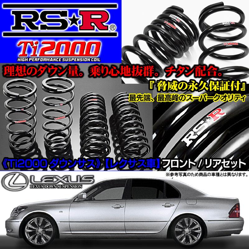 Ti2000 ダウンサス1台分 RS-R