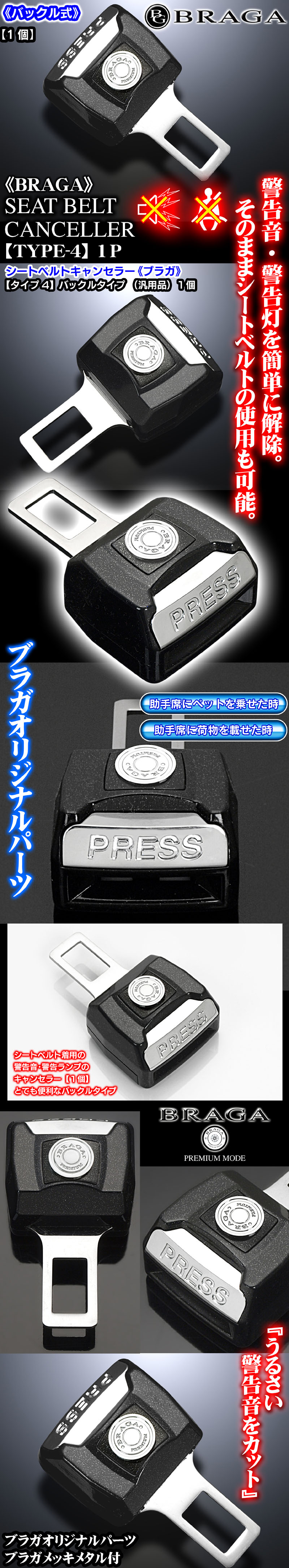 BRAGA/ブラガ《タイプ4/バックル式》シートベルトキャンセラー【1個】ブラックラメ