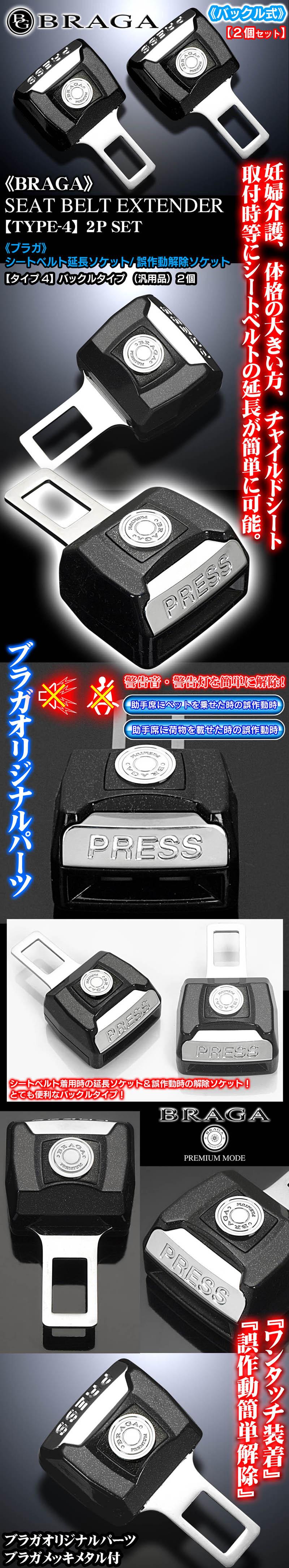 《タイプ4/バックル式》汎用シートベルト延長ソケット/誤作動警告音解除ソケット【2個セット】ブラックラメ&メッキ/ブラガエンブレム付/BRAGA