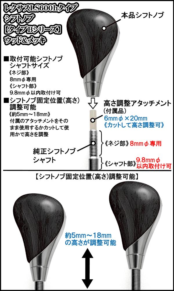 【レクサスLS600hタイプ《B10/ブラック・ウッド&メッキコンビ》汎用シフトノブ】