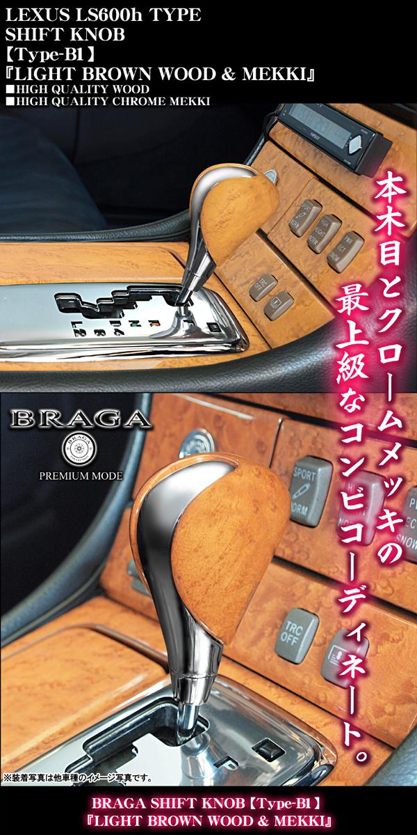 【SC430レクサス《B1/ライトブラウン・ウッド&メッキコンビ》レクサスLS600hタイプ汎用シフトノブ】