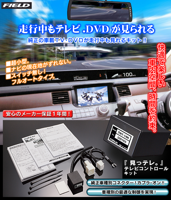 TVキット見っテレ【ガイアACM10・15G/CXM10G(H13.4〜H16.9)】TMT-71Nフィールド・純正DVDボイスナビ付6.5インチマルチTV
