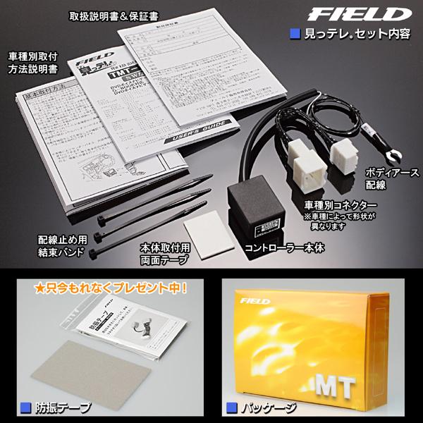 エスティマGSR50W・55W/ACR50W・55W(H24.5〜H25.4)TMT-26Nフィールド・G-BOOKmx対応/HDDナビ/地デジ内蔵/8インチマルチTV