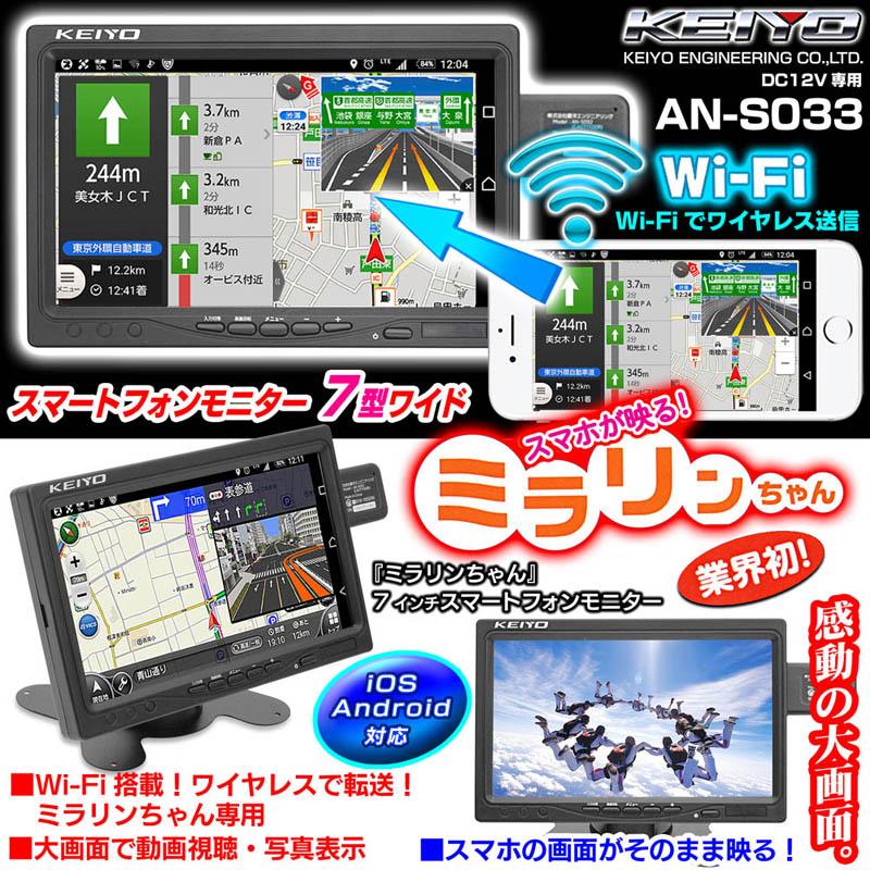 ナビ地図アプリに最適!スマホ画面が大画面に映る!WiFiワイヤレス機能搭載!AN-S033ミラリンちゃん7インチ/スマートフォン用モニター/iOS・Android対応/12V専用