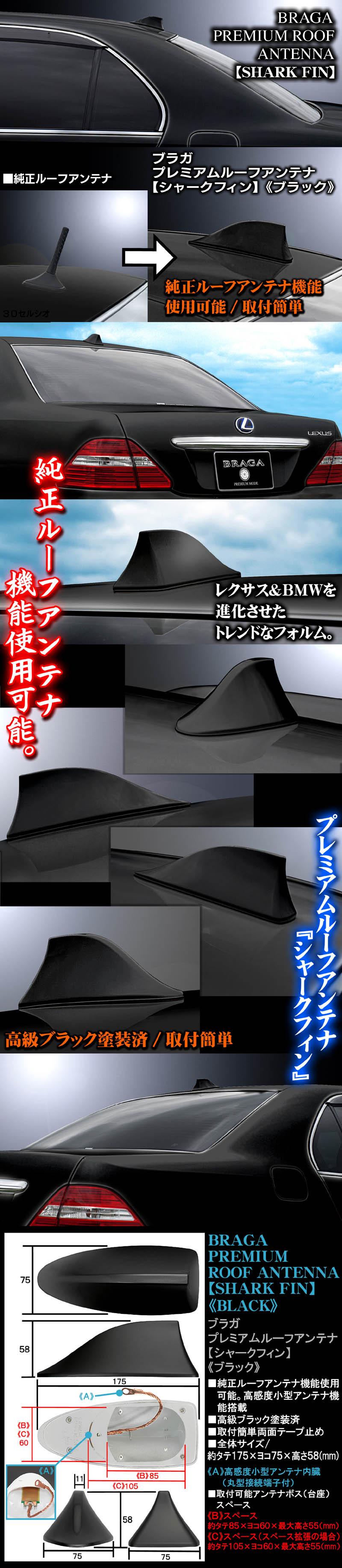T-1【ブラック】塗装済/プレミアム シャーク フィン アンテナ/純正交換式/小型アンテナ内蔵/取説付/ルーフ,ドルフィンアンテナ/ブラガ