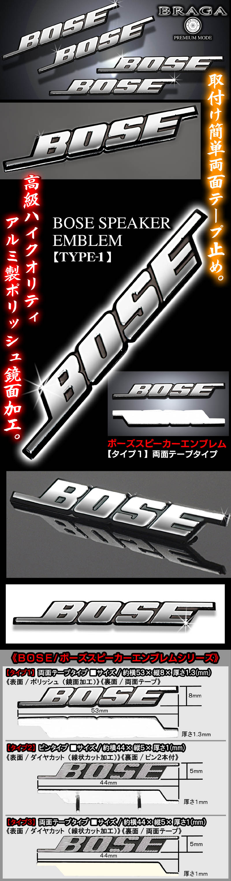 《BOSE》ボーズスピーカーエンブレム《タイプ1》4個セット【両面テープタイプ】アルミ製ポリッシュ鏡面仕上/ブラガ