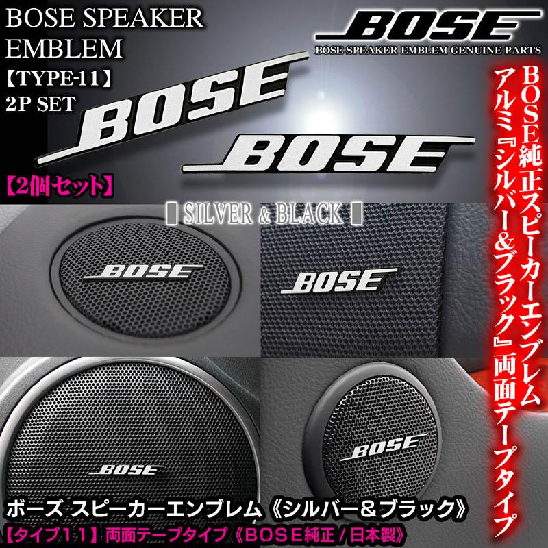 BOSE純正日本製《シルバー&ブラック》ボーズ スピーカーエンブレム プレート《タイプ11》2個セット【両面テープ止】アルミ製/ブラガ