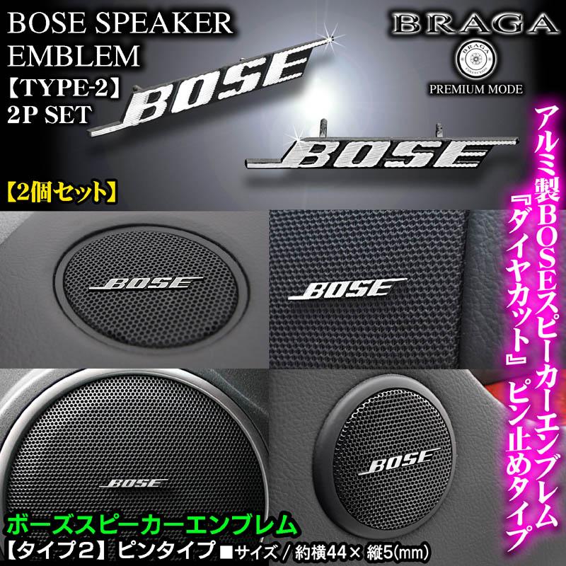 《BOSE》ボーズスピーカーエンブレム《タイプ2》2個セット【ピンタイプ】アルミ製線状ダイヤカット仕上/ブラガ