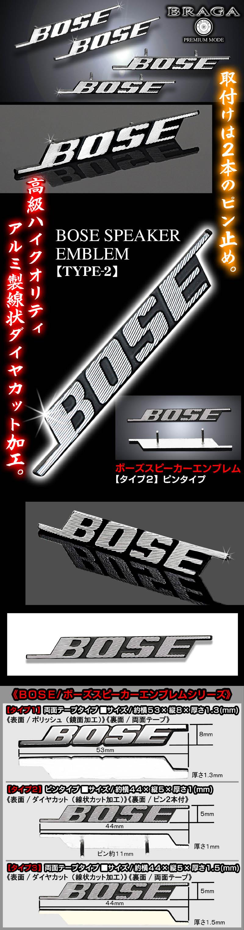 《BOSE》ボーズスピーカーエンブレム《タイプ2》4個セット/ピンタイプ・アルミ製線状ダイヤカット仕上