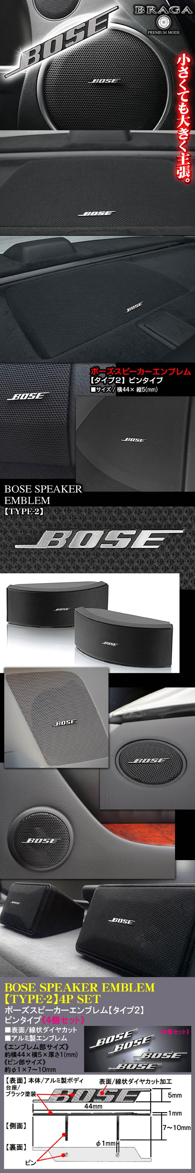 《BOSE》ボーズスピーカーエンブレム《タイプ2》4個セット【ピンタイプ】アルミ製線状ダイヤカット仕上/ブラガ