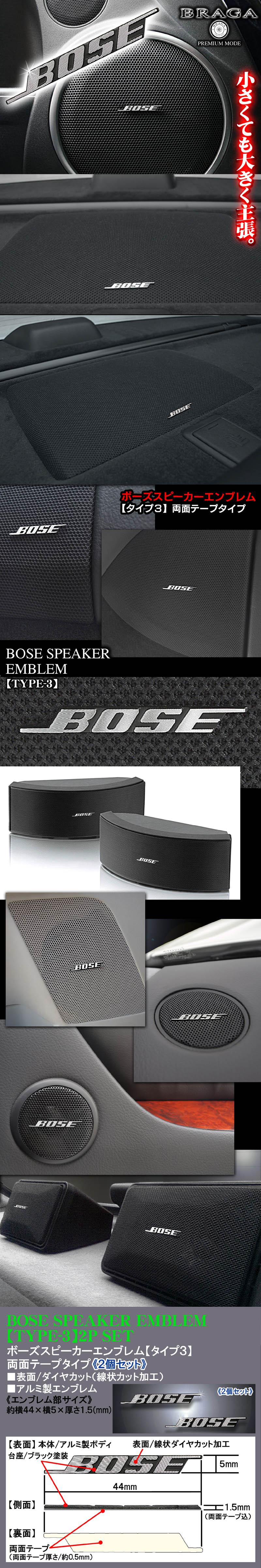 《BOSE》ボーズスピーカーエンブレム《タイプ3》2個セット【両面テープタイプ】アルミ製線状ダイヤカット仕上/ブラガ