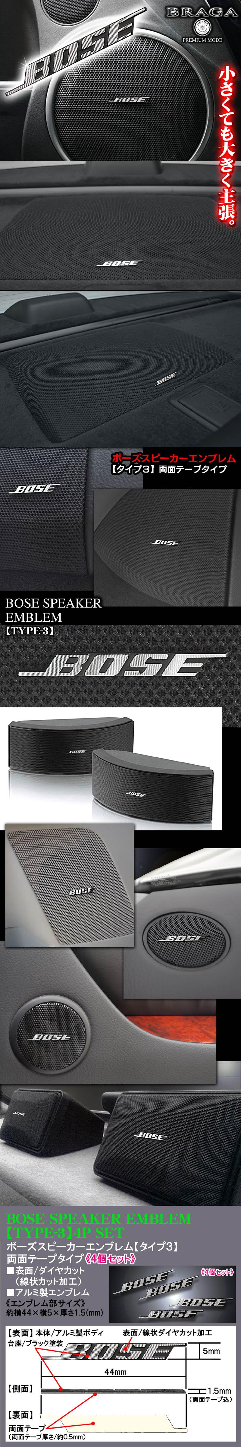 《BOSE》ボーズスピーカーエンブレム《タイプ3》4個セット【両面テープタイプ】アルミ製線状ダイヤカット仕上/ブラガ