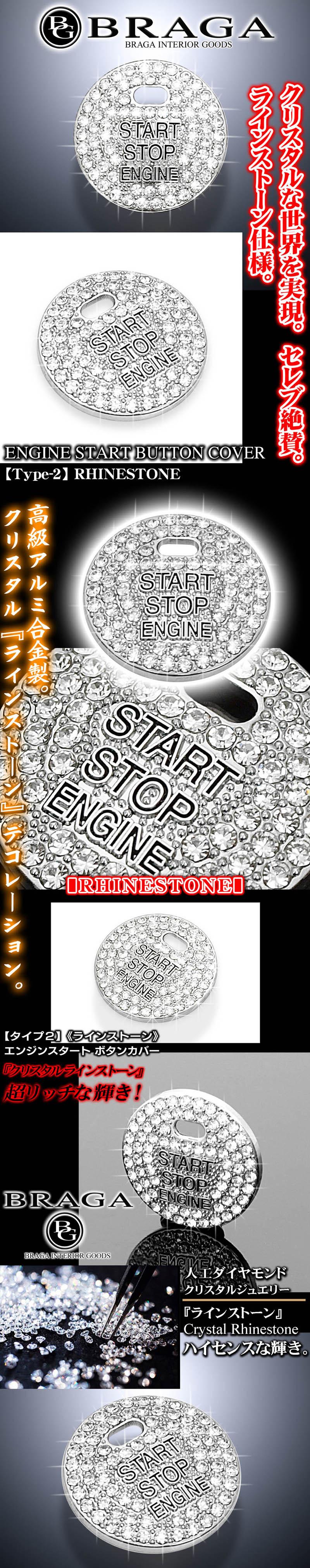 【タイプ2】ラインストーン エンジン スタート ボタンカバー[両面テープ止め]クリスタル スワロフスキー アルミ合金製/ブラガ