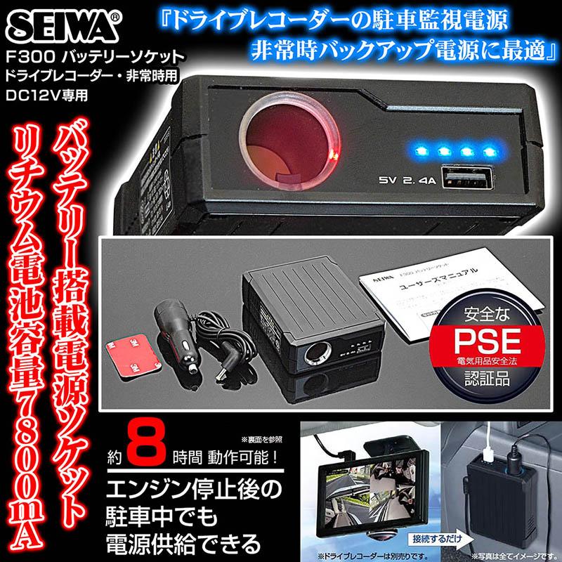 セイワ(SEIWA)バッテリーソケット F300 ドライブレコーダー 駐車監視電源・非常時バックアップ電源/DC12V専用/USB 5V 2.4A対応/PSE認証/メーカー6ヶ月保証!