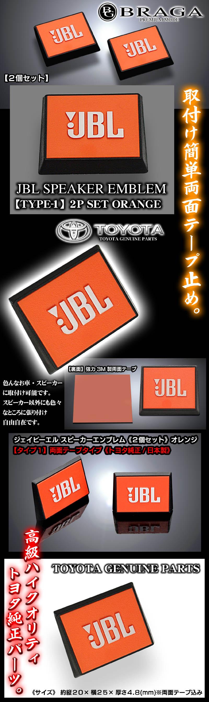 トヨタ純正《JBL/オレンジ》ジェイビーエル スピーカーエンブレムプレート《タイプ1》2個【両面テープ止め】ABS樹脂/ブラガ