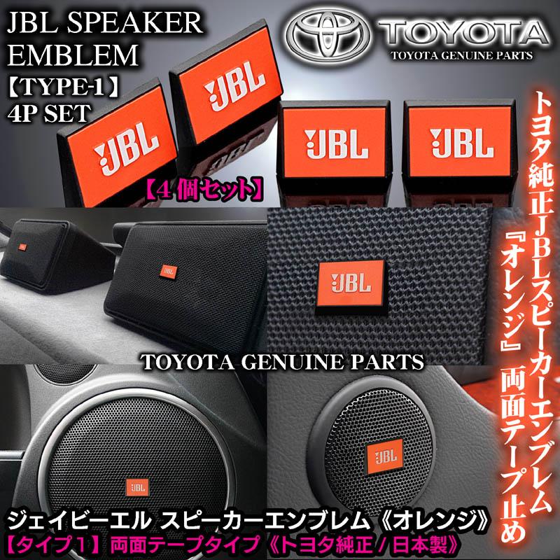 トヨタ純正《JBL/オレンジ》ジェイビーエル スピーカーエンブレムプレート《タイプ1》4個【両面テープ止め】ABS樹脂/ブラガ