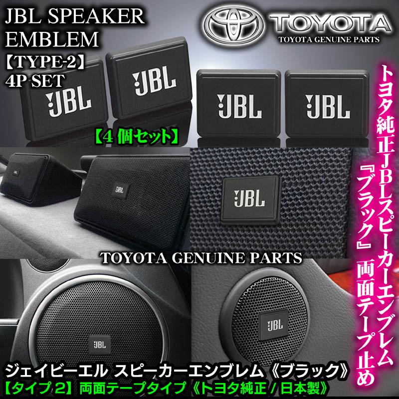 トヨタ純正《JBL/ブラック》ジェイビーエル スピーカーエンブレムプレート《タイプ2》4個【両面テープ止め】ABS樹脂/ブラガ