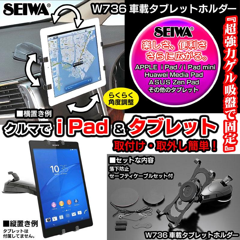 超特価在庫処分《タブレットホルダー・iPad/Android》セイワW736/超強力吸盤式