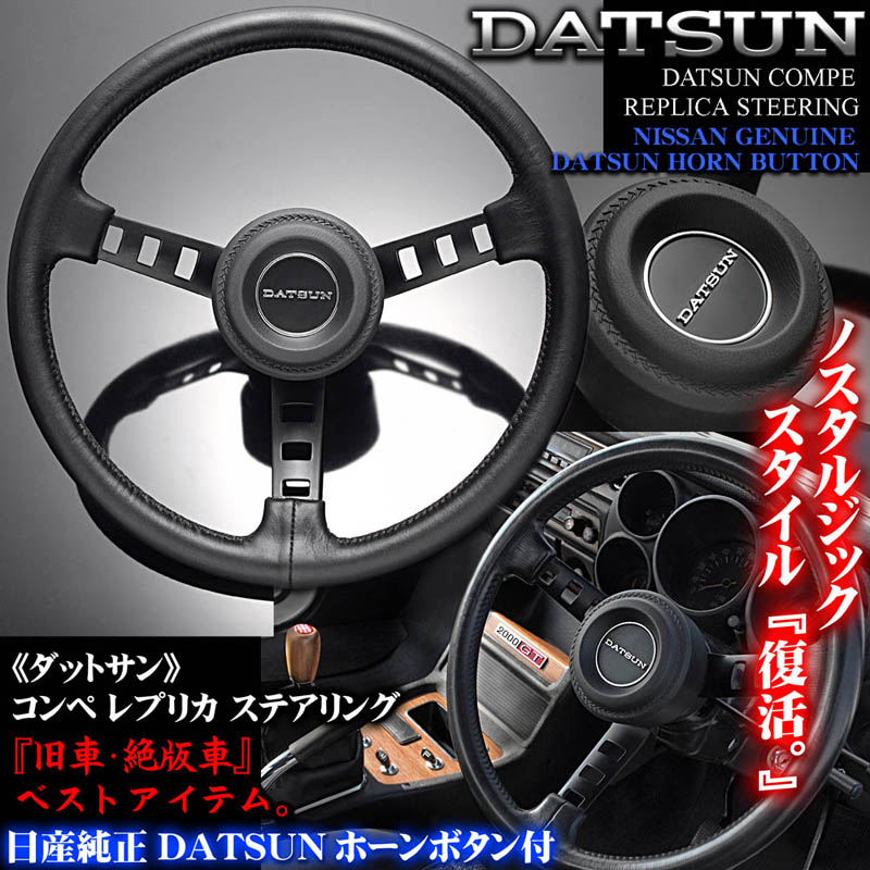 日産ダットサン コンペ レプリカ ステアリング【ホーンボタン/パッド付】DATSUNダッツン/旧車・絶版車
