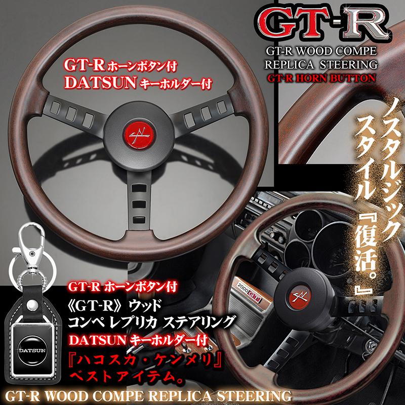 GT-R[日産スカイライン]天然リアルウッド コンペ レプリカ ステアリング【GT-Rホーンボタン/パッド付】DATSUN/旧車,絶版車ハンドル/ブラガ